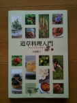 Japanese foraging cookbook